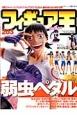 フィギュア王 特集:弱虫ペダル (203)