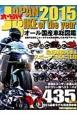 Japan Bike of the year 2015 オール国産車総図鑑<オールカラー保存版>