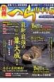 別冊へら専科 ヘラブナ釣りの最新・最強バージョン! ヘラブナ釣り最強Magazine(5)