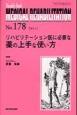 MEDICAL REHABILITATION 2014.12 リハビリテーション医に必要な薬の上手な使い方 Monthly Book(178)