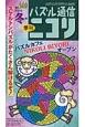 パズル通信ニコリ 2015冬 (149)
