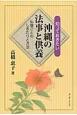 知っておきたい沖縄の法事と供養 仏壇ごとのしきたりと方法