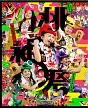ももクロ夏のバカ騒ぎ2014 日産スタジアム大会~桃神祭~ BD BOX