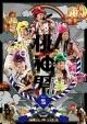 ももクロ夏のバカ騒ぎ2014 日産スタジアム大会〜桃神祭〜 Day2 Live