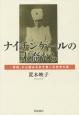 ナイチンゲールの末裔たち 〈看護〉から読みなおす第一次世界大戦