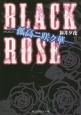 BLACK ROSE-孤高ニ咲ク華-