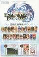 ファイナルファンタジー エクスプローラーズ<N3DS版> 召喚獣超撃破ガイド スクウェア・エニックス公式攻略本