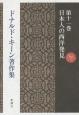 ドナルド・キーン著作集 日本人の西洋発見 (11)