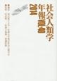 社会人類学年報 2014 (40)