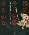 怪剣士 丹下左膳あらわる 剣戟と妖艶美の画家・小田富弥の世界