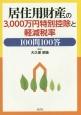 居住用財産の3,000万円特別控除と軽減税率100問100答