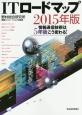 ITロードマップ 2015 情報通信技術は5年後こう変わる!
