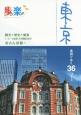 歩いて楽しむ 東京 2015 地図で歩く36コース 観光+歴史+風景 1コース徒歩3時間以内のおさんぽ
