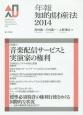 年報知的財産法 2014 特集:音楽配信サービスと実演家の権利