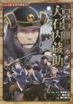 大石内蔵助 江戸人物伝 コミック版日本の歴史43