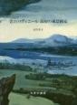 青のパティニール最初の風景画家