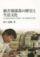 被差別部落の歴史と生活文化 九州部落史研究の先駆者・原口頴雄著作集成