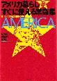 アメリカ暮らしすぐに使える常識集<改訂新版> 知ってトクする生活情報BOOK