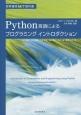 Python言語によるプログラミングイントロダクション 世界標準MIT教科書