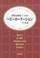 木管五重奏 パート譜付き ヘビーローテーション うた:AKB48