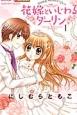 花嫁といじわるダーリン (1)