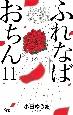 ふれなばおちん (11)
