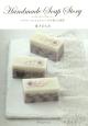 Handmade Soap Story フラワーコンフェティソープが奏でる世界