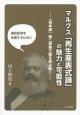 マルクス「再生産表式論」の魅力と可能性 『資本論』第2部第3篇を読み解く