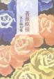 薔薇模様 水岩瞳句集