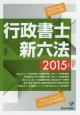 行政書士 新六法 2015 平成26年度の過去問も収載!