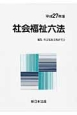 社会福祉六法 平成27年