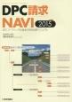 DPC請求NAVI 2015 DPCコーディング&請求の完全攻略マニュアル