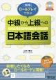 ロールプレイで学ぶ中級から上級への日本語会話<新版> CD付