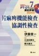 片麻痺機能検査・協調性検査 DVD Series PT・OTのための測定評価7