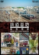 ビコム 鉄道基地シリーズ 鉄道基地 阪急電鉄 西宮車庫・正雀車庫・平井車庫・桂車庫