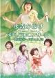 メモリアルコンサート~歌謡紀行~2014.9.25