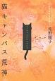 猫キャンパス荒神 小説・神変理層夢経2 猫文学機械品