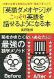 「英語ダメオヤジ」がこっそり英語を話せるようになる本 仕事で必要な英語力は独学・爆速で身につく!