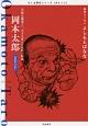 岡本太郎 「芸術は爆発だ」。天才を育んだ家族の物語 芸術家[日本]