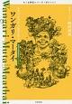 ワンガリ・マータイ 「MOTTAINAI」で地球を救おう 環境保護運動家[ケニア]