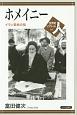 ホメイニー イラン革命の祖