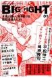 BIG FIGHT 永遠に闘い、輝き続ける格闘漫画たちよ!! 格闘系カルチャー読本(1)