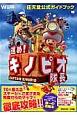 進め!キノピオ隊長 任天堂公式ガイドブック Wii U