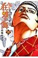 土竜の唄外伝 狂蝶の舞-パピヨンダンス- (3)
