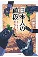 日本人の値段 中国に買われたエリート技術者たち