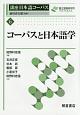 講座日本語コーパス コーパスと日本語学 (6)