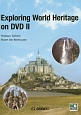 DVDでめぐる世界遺産 (2)