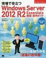 現場で役立つWindows Server 2012 R2 Essentials構築・運用ガイド