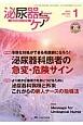 泌尿器ケア 20-1 2015.1 特集1:冷静な対処ができる看護師になろう!泌尿器科患者の急変・危険サイン 泌尿器科領域のケア専門誌