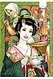 そば屋幻庵 (11)